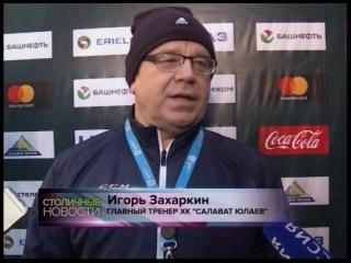 Хоккейный клуб «Салават Юлаев» готовится к играм на вылет