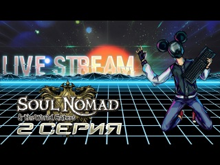 [LIVE STREAM] Soul Nomad the World Eaters 2