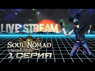 [LIVE STREAM] Soul Nomad the World Eaters 1
