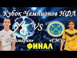 Финал Кубка Чемпионов НФЛ. между командами