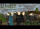S.T.A.L.K.E.R. затмение 4 часть