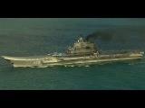 Флагман ВМФ РФ авианосец Адмирал Кузнецов Сильно дымя проходит пролив Ла-Манш.
