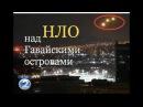 Американское ТВ показало НЛО над Гавайями