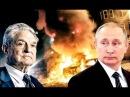 Эксклюзив! КУКЛОВОД кто такой Джордж Сорос И за что он ненавидит Россию и Путина