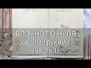 Блокнот с нуля!! своими руками. Notebook handmade.