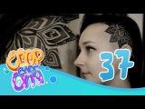 TattooVlog. Егор и Оля. Видео 37:
