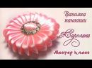 Заколка а-ля зефирка из круглых лепестков канзаши. Hairpin zefirka of round petals kanzashi