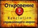 Откровение Инсайдера (альтернативная версия).