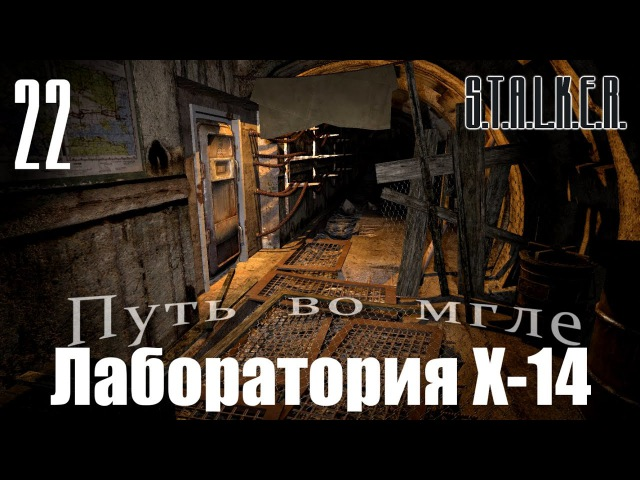 S.T.A.L.K.E.R. Spectrum Project : Путь во мгле (The way in the mist) 22 - Лаборатория Х-14