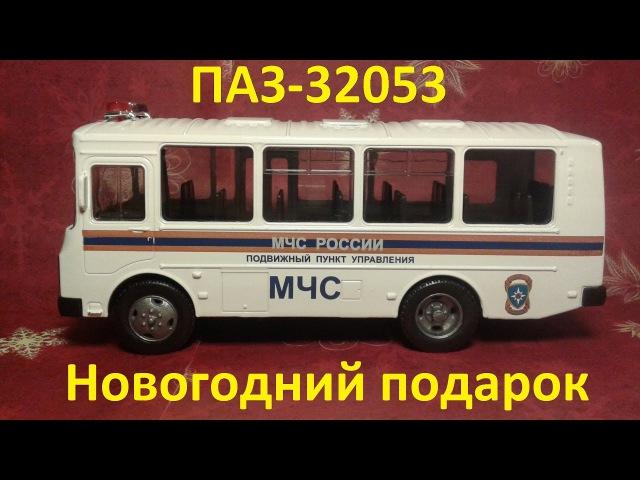 ПАЗ-32053 МЧС Autotime club - Новогодний подарок (НОВОГОДНИЙ выпуск (№5)) - обзор