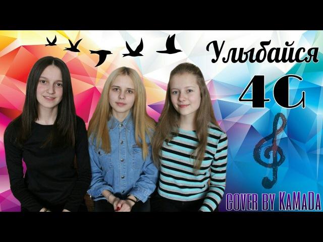 4G - Улыбайся (cover by КаМаДа)