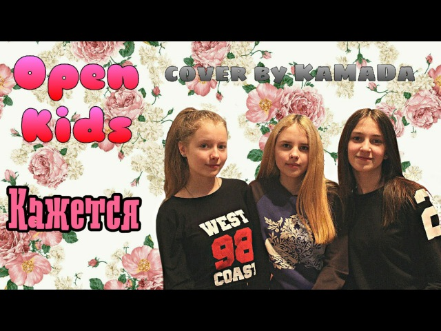 Open Kids - Кажется (cover by КаМаДа)