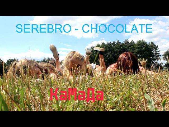 SEREBRO - CHOCOLATE (КаМаДа)