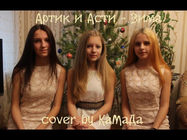 Артик и Асти – Зима (cover by КаМаДа)