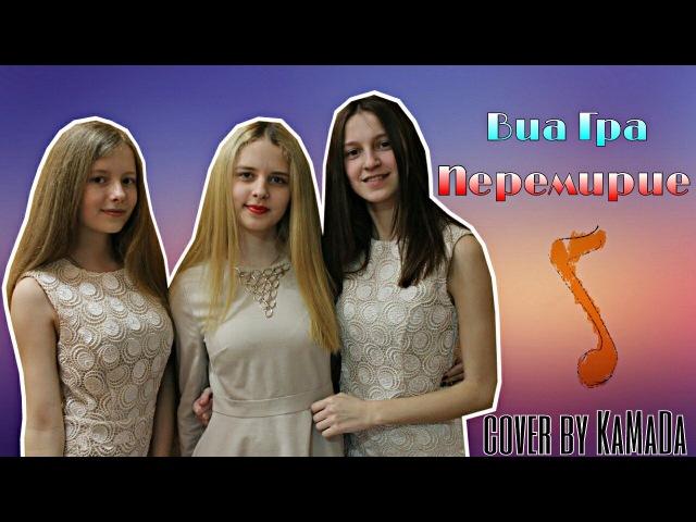 Виа Гра - Перемирие (cover by КаМаДа)