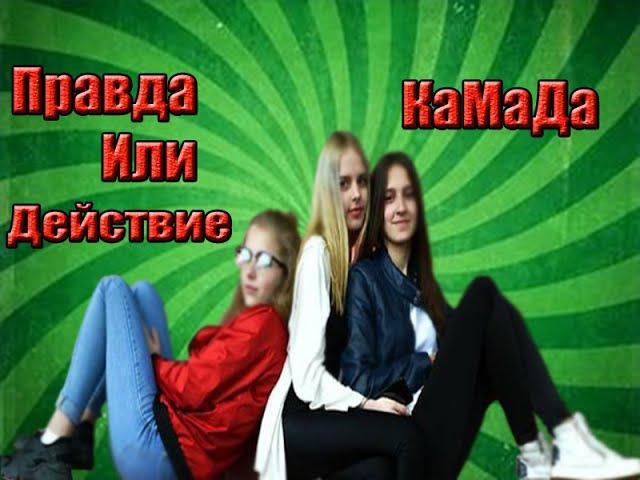 Правда или действие (by КаМаДа)