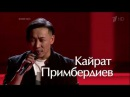 Кайрат Примбердиев The Best Нокауты Голос Сезон 5