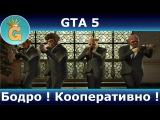 [СТРИМ] GTA 5 - Бодро, кооперативно ! (возможны лаги)