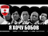 Я хочу бобов (пародия на песню Jackson Five) русские субтитры