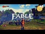 Fable Anniversary - Прохождение #6: Неожиданная встреча