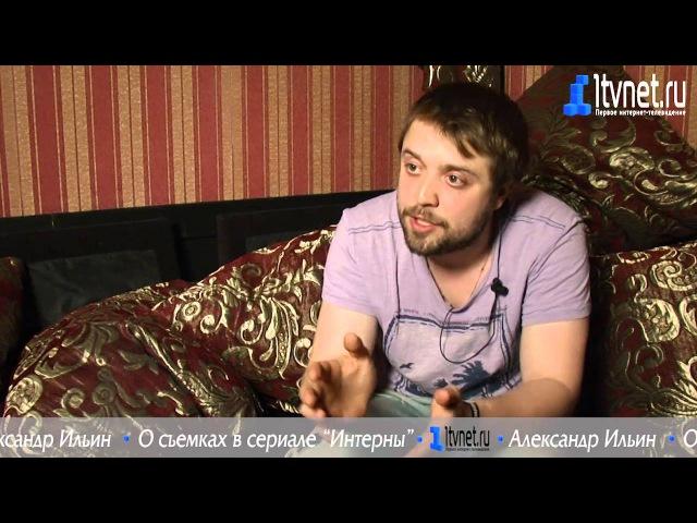 Лучшие видео youtube на сайте main Александр Ильин О съемках в сериале 'Интерны'