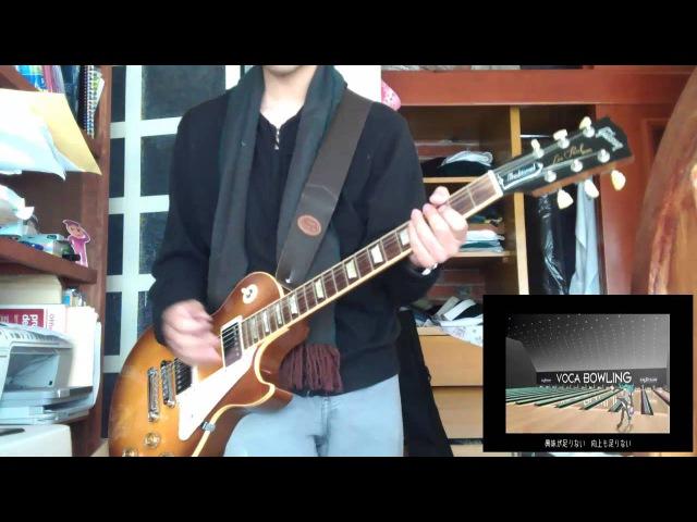 Miku Hatsune - Yukkuri Shiteitte ne (Take it Easy) Guitar Cover por FRD
