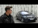 Новый или старый Обзор и тест драйв 2018 Mercedes Benz S560 W222