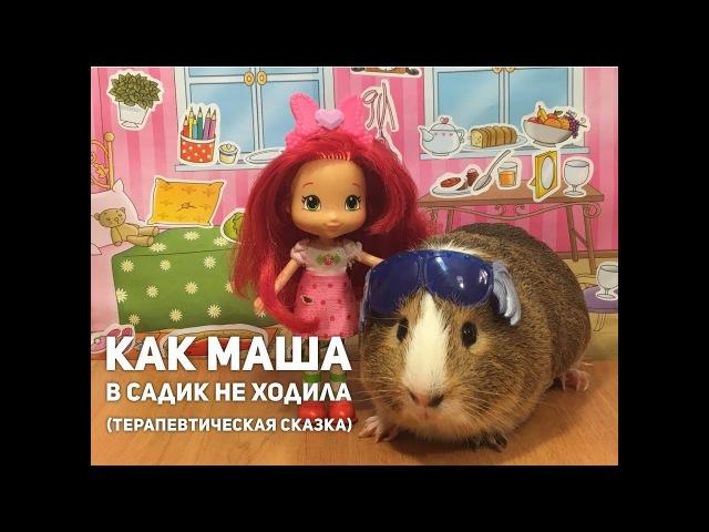 Как Маша в садик не ходила (терапевтическая сказка про детский сад)