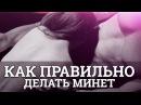 Как правильно делать минет Юрий Прокопенко
