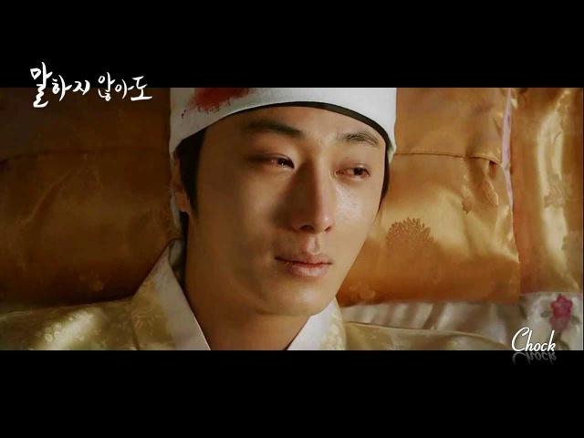 [해를 품은 달]말하지 않아도_양명 정일우(Jung il woo) MV