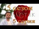 Холостяк 5 сезон 5 серия 08.04.17