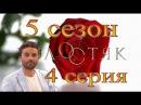 Холостяк 5 сезон 4 серия 01.04.17