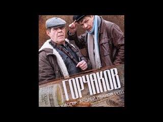 Горчаков 2 серия 12 09 2014 смотреть онлайн