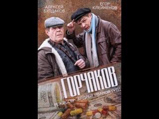 Горчаков 4 серия 12 09 2014 смотреть онлайн