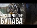 Булава: чоппер на базе Yamaha Road Star МОТОЗОНА №16