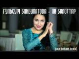 Гульсум Бикбулатова - Ак болоттар (from TatBash Remix)