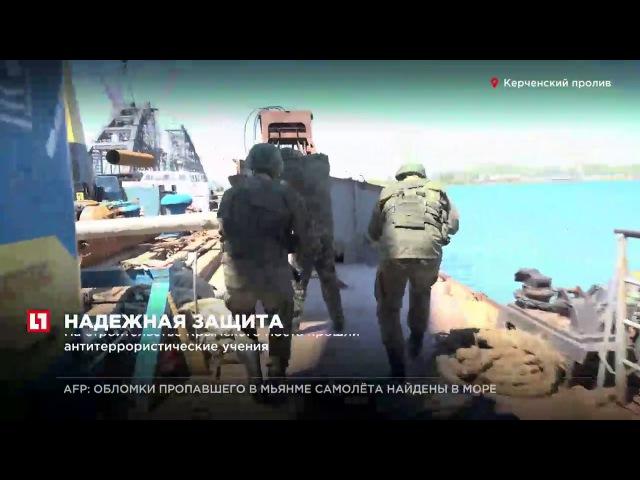 В районе Керченского пролива силовики отработали задержание террористов