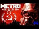 Прохождение игры Metro 2033 Redux Тургеневская, Кузнецкий мост №4