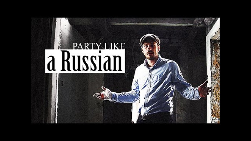 Party Like a Russian | Майор Гром