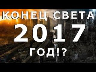 Без войны все умрут. Предсказание конца света 2017 года. Пророчество Апокалипсиса