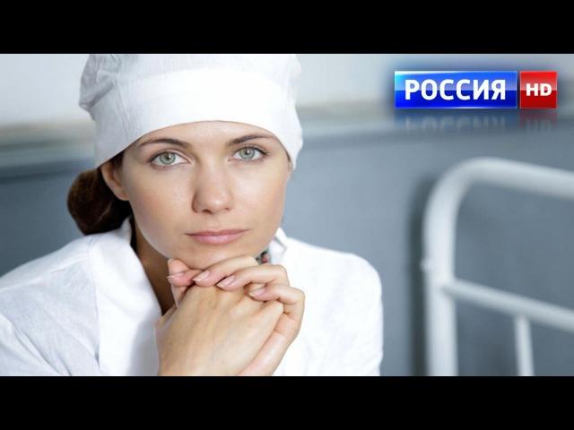 Врачебная подстава 2017 Новый русский фильм мелодрама
