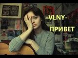 VLNY - привет (cover by Valery. Y.Лера Яскевич)