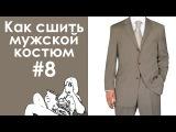 Как сшить мужской костюм #8. Пиджак. Раскрой подклада пиджака.
