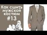 Как сшить мужской костюм #13. Пиджак. Вторая примерка. Соединение рукава с подкладом.
