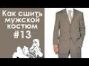 Как сшить мужской костюм 13. Пиджак. Вторая примерка. Соединение рукава с подкладом.