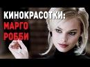 Марго Робби / Margot Robbie