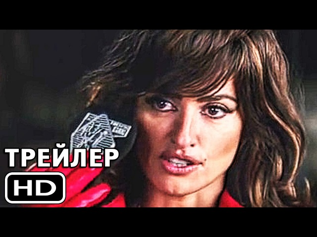 Образцовый самец 2 (2016) — Трейлер 2 на РУССКОМ!