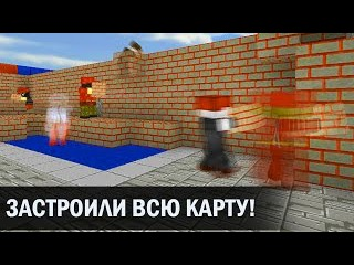 ЗАСТРОИЛИ ВСЮ КАРТУ v2.0 [Блокада] ИГРОКИ В ШОКЕ!