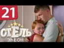 Отель Элеон - 21 серия 1 сезон - русская комедия HD