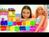 Мультики для девочек про Барби - Кукла Барби и Маленький зоомагазин